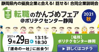 転職のかんづめフェア@ポリテクセンター静岡 9月29日(水) 13:15~18:30