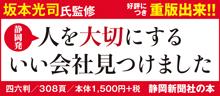 静岡発 人を大切にするいい会社見つけました(静岡新聞社の本)